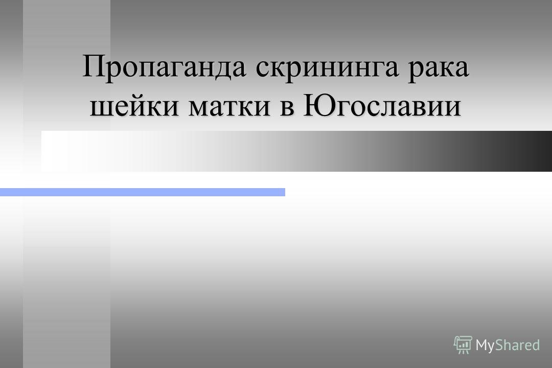 Пропаганда скрининга рака шейки матки в Югославии