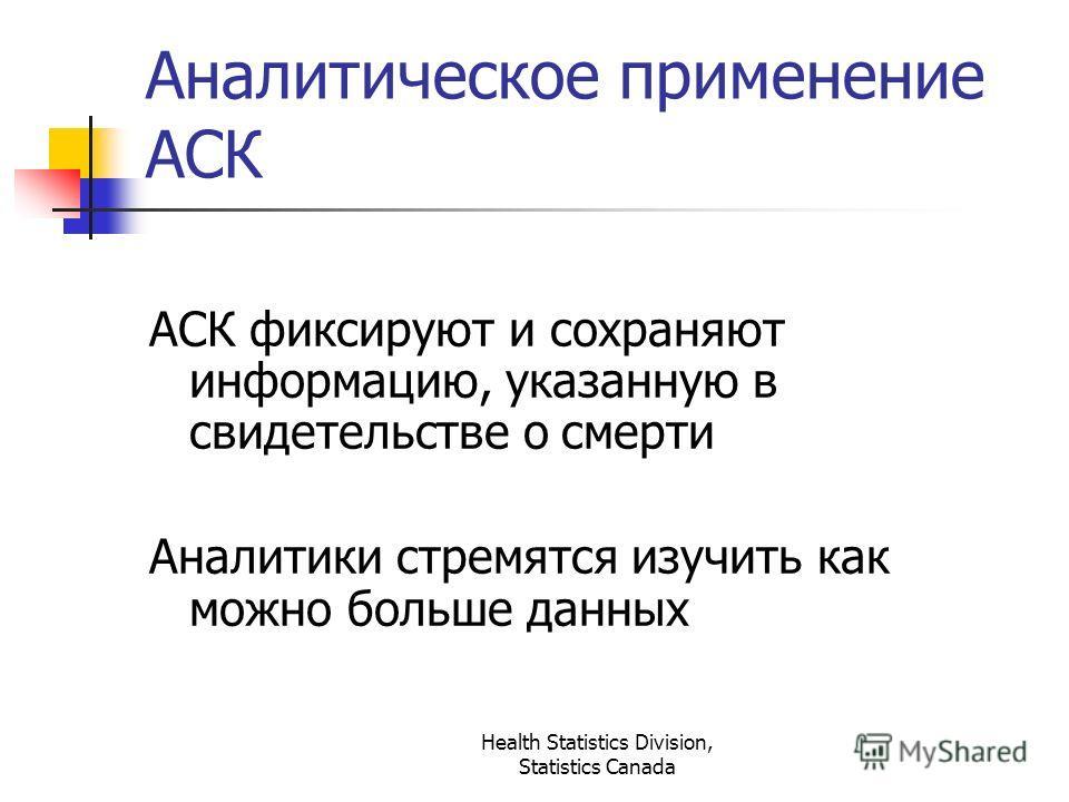 Аналитическое применение АСК АСК фиксируют и сохраняют информацию, указанную в свидетельстве о смерти Аналитики стремятся изучить как можно больше данных
