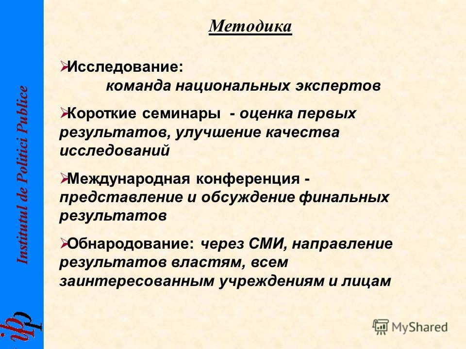 Стратегическая оценка национальной безопасности и обороны Республики Молдова Основные задачи проекта: Способствовать развитию стратегической концепции укрепления системы национальной безопасности и обороны Развитие человеческого и институционного пот