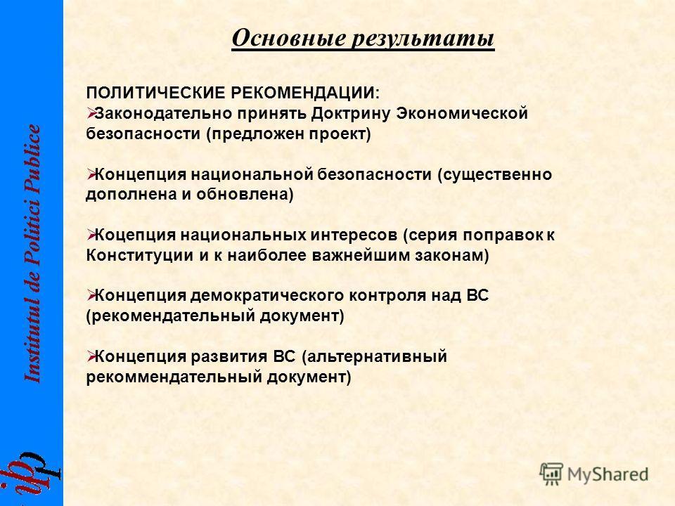 Семинары и конференции Демократический контроль над Вооруженными Силами Республики Молдова. Семинар (Кишинев, 16 февраля 2001 г., 25 участников) Роль науки и технологии в развитии среды национальной безопасности. Рабочая конференция, совместно провед