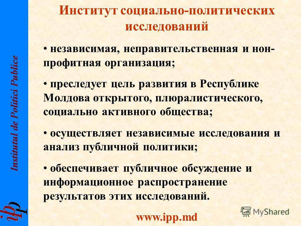 Institute for Public Policy Институт социально- политических исследований www.ipp.md