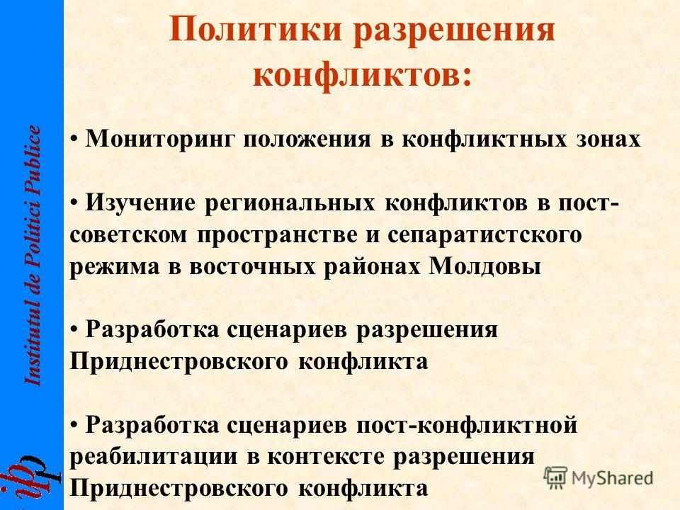 Политики европейской интеграции: Оценка нынешнего состояния процесса интеграции Республики Молдова в Европейский Союз Участие Республики Молдова в деятельности Пакта Стабильности для Юго-Восточной Европы Новые границы в Юго-Восточной Европе и региона