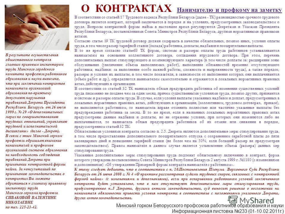 В результате осуществления общественного контроля главным правовым инспектором труда Минского городского комитета профсоюза работников образования и науки выявлено, что при заключении контрактов наниматели организаций образования по-прежнему допускаю