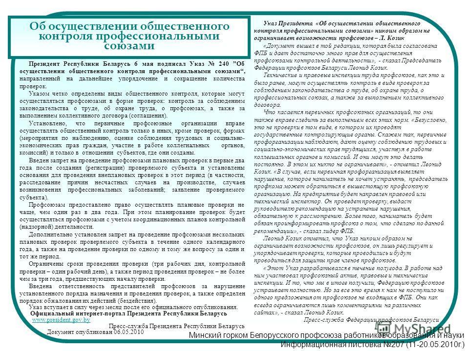 Об осуществлении общественного контроля профессиональными союзами Президент Республики Беларусь 6 мая подписал Указ 240 Об осуществлении общественного контроля профессиональными союзами, направленный на дальнейшее упорядочение и сокращение количества