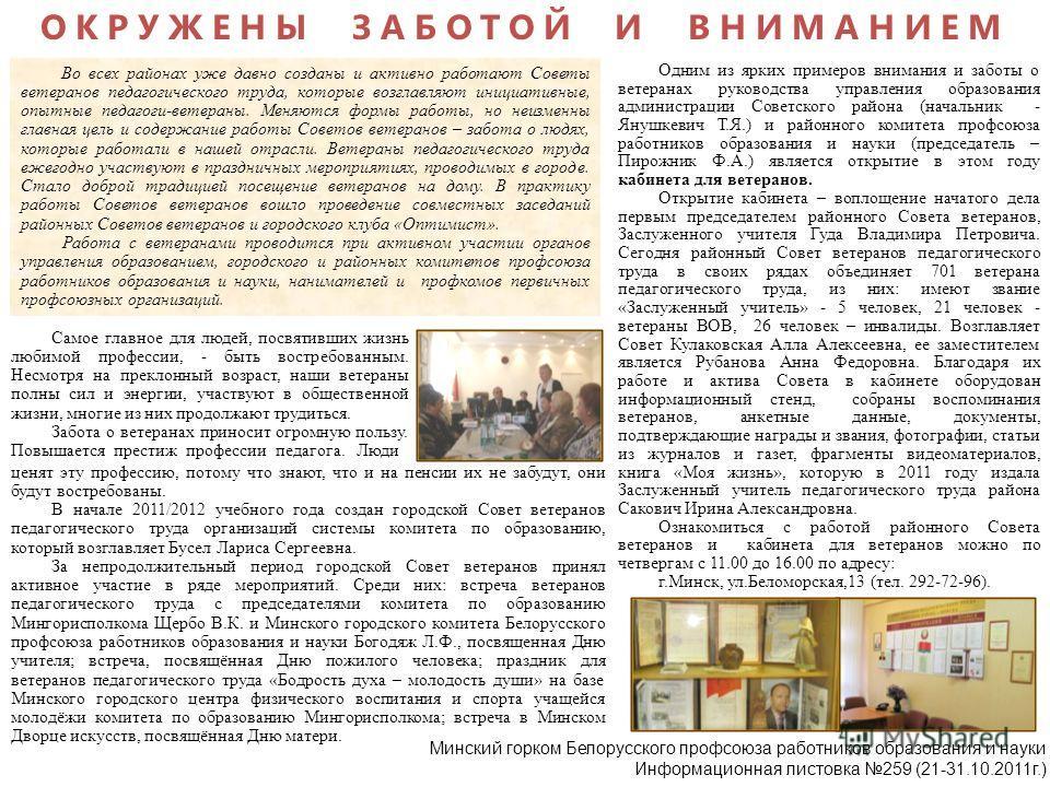 Минский горком Белорусского профсоюза работников образования и науки Информационная листовка 259 (21-31.10.2011г.) ценят эту профессию, потому что знают, что и на пенсии их не забудут, они будут востребованы. В начале 2011/2012 учебного года создан г