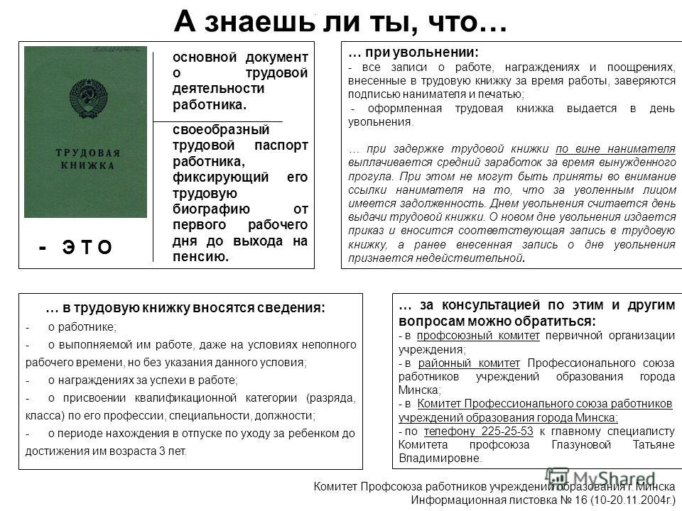 А знаешь ли ты, что… Комитет Профсоюза работников учреждений образования г. Минска Информационная листовка 16 (10-20.11.2004г.) … за консультацией по этим и другим вопросам можно обратиться: - в профсоюзный комитет первичной организации учреждения; -
