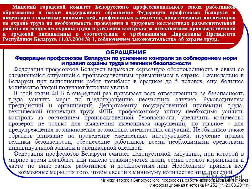 ОБРАЩЕНИЕ Федерации профсоюзов Беларуси по усилению контроля за соблюдением норм и правил охраны труда и техники безопасности Федерация профсоюзов Беларуси выражает серьезную обеспокоенность в связи со сложившейся ситуацией с производственным травмат