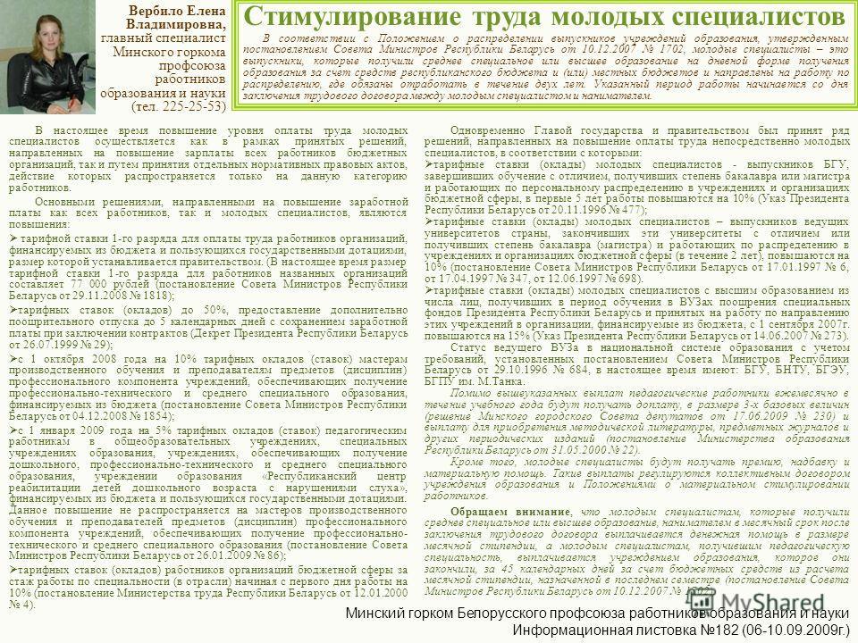 В соответствии с Положением о распределении выпускников учреждений образования, утвержденным постановлением Совета Министров Республики Беларусь от 10.12.2007 1702, молодые специалисты – это выпускники, которые получили среднее специальное или высшее
