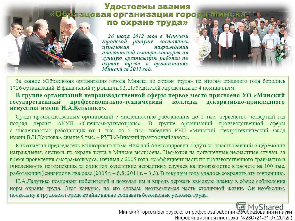 За звание «Образцовая организация города Минска по охране труда» по итогам прошлого года боролись 1726 организаций. В финальный тур вышли 82. Победителей определили по 4 номинациям. В группе организаций непроизводственной сферы первое место присвоено
