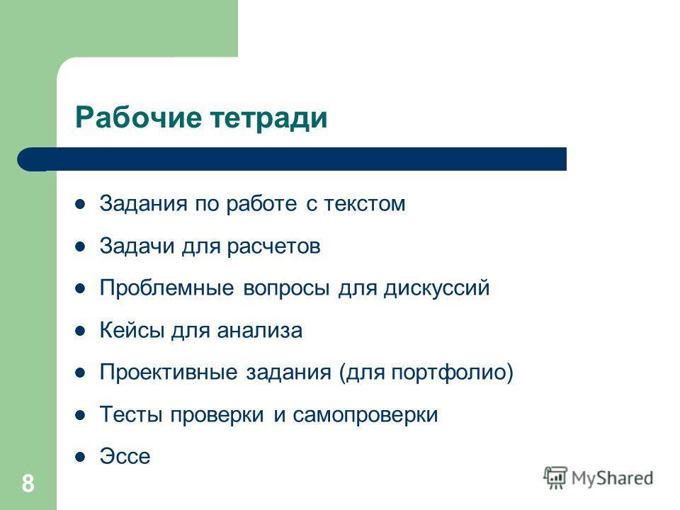 8 Рабочие тетради Задания по работе с текстом Задачи для расчетов Проблемные вопросы для дискуссий Кейсы для анализа Проективные задания (для портфолио) Тесты проверки и самопроверки Эссе
