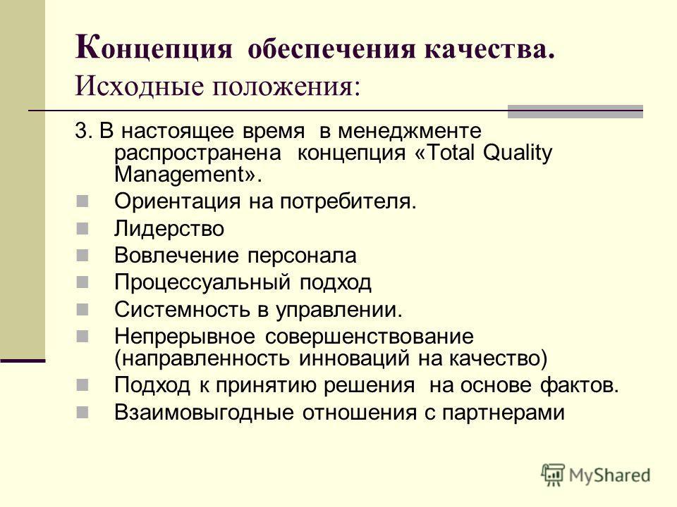 К онцепция обеспечения качества. Исходные положения: 3. В настоящее время в менеджменте распространена концепция «Total Quality Management». Ориентация на потребителя. Лидерство Вовлечение персонала Процессуальный подход Системность в управлении. Неп