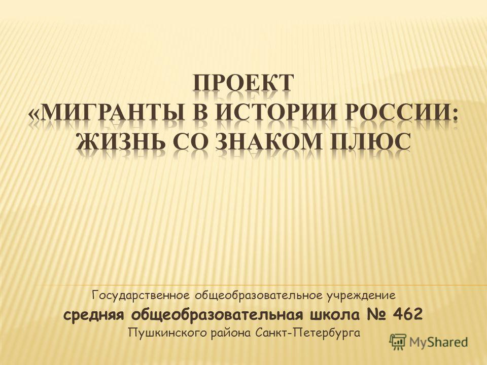 Государственное общеобразовательное учреждение средняя общеобразовательная школа 462 Пушкинского района Санкт-Петербурга