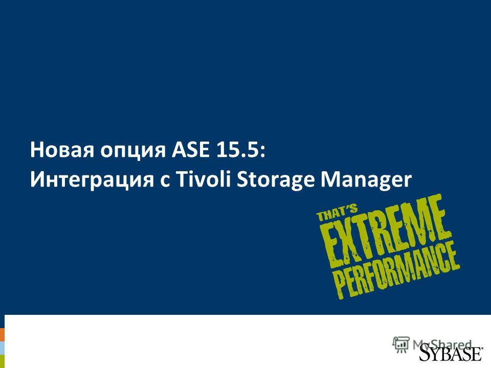 Новая опция ASE 15.5: Интеграция с Tivoli Storage Manager