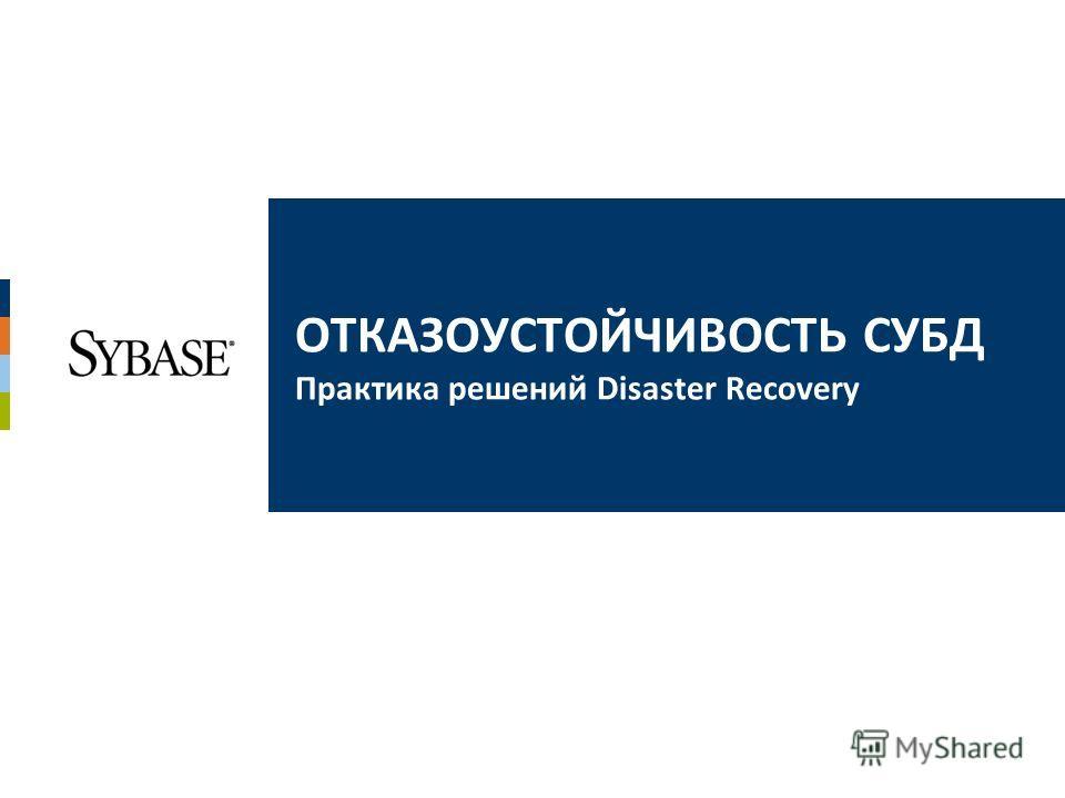 ОТКАЗОУСТОЙЧИВОСТЬ СУБД Практика решений Disaster Recovery