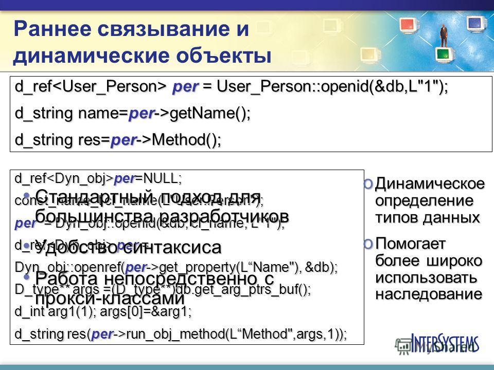 Раннее связывание и динамические объекты d_ref per = User_Person::openid(&db,L