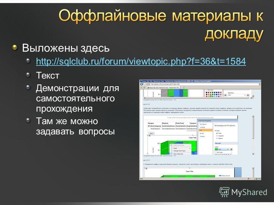 Выложены здесь http://sqlclub.ru/forum/viewtopic.php?f=36&t=1584 Текст Демонстрации для самостоятельного прохождения Там же можно задавать вопросы