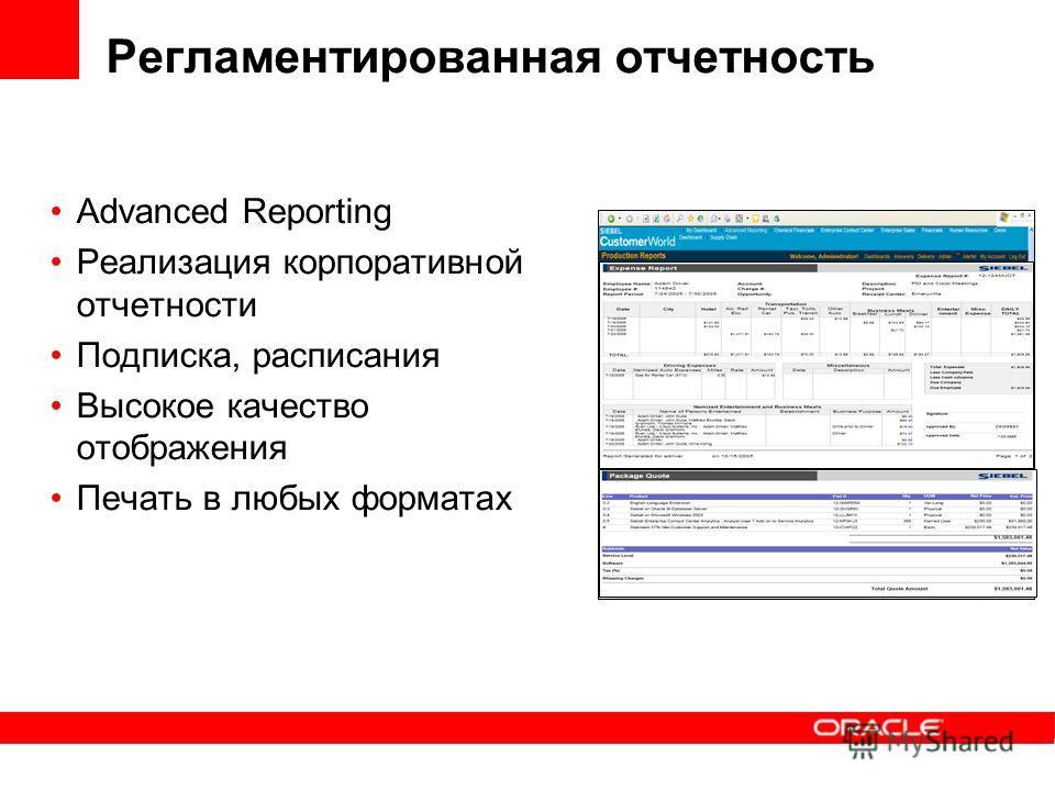 Регламентированная отчетность Advanced Reporting Реализация корпоративной отчетности Подписка, расписания Высокое качество отображения Печать в любых форматах