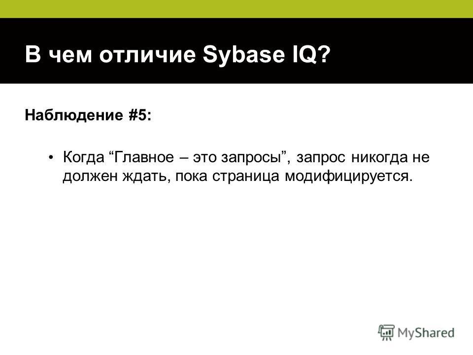 В чем отличие Sybase IQ? Наблюдение #5: Когда Главное – это запросы, запрос никогда не должен ждать, пока страница модифицируется.