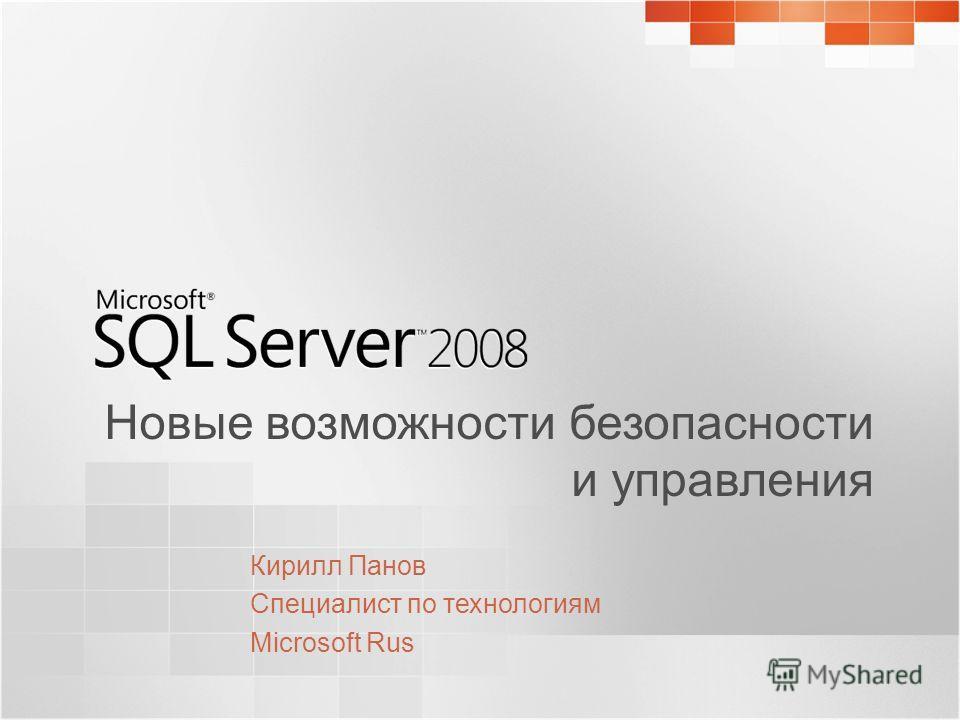 Кирилл Панов Специалист по технологиям Microsoft Rus Новые возможности безопасности и управления