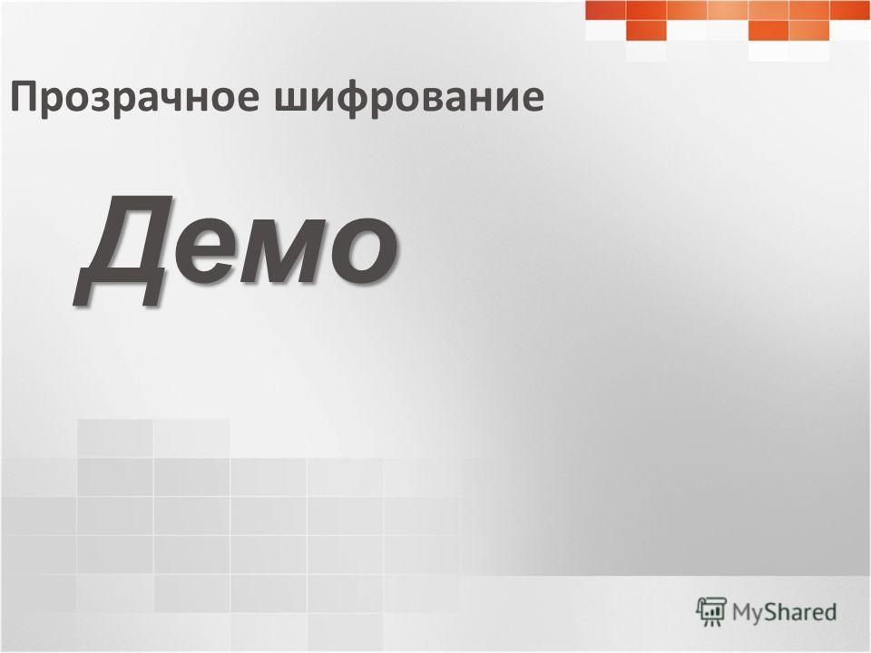 Прозрачное шифрование Демо