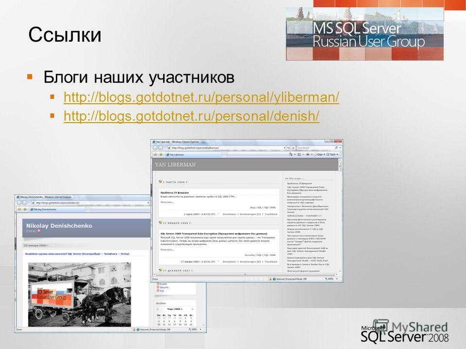 Ссылки Блоги наших участников http://blogs.gotdotnet.ru/personal/yliberman/ http://blogs.gotdotnet.ru/personal/denish/