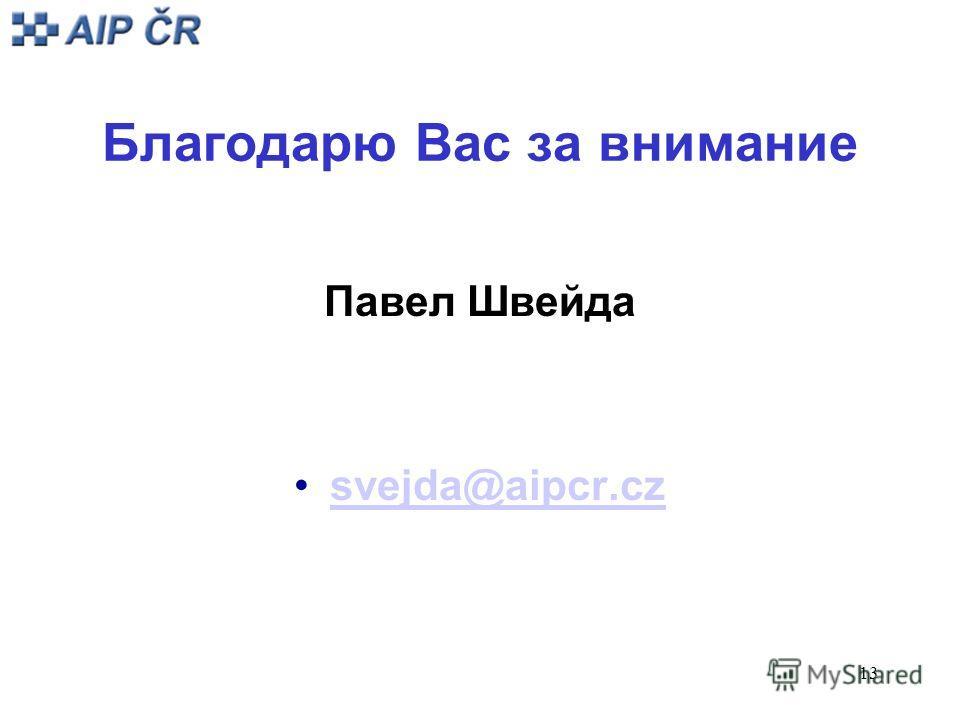 Благодарю Вас за внимание Павел Швейда svejda@aipcr.cz 13