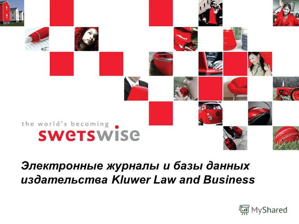 Электронные журналы и базы данных издательства Kluwer Law and Business