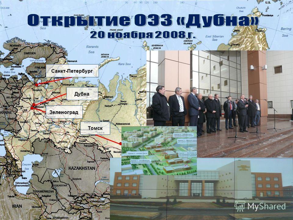 Зеленоград Дубна Санкт-Петербург Томск