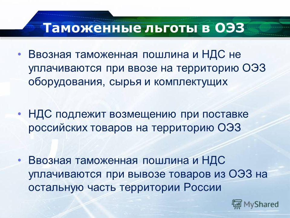 Таможенные льготы в ОЭЗ Ввозная таможенная пошлина и НДС не уплачиваются при ввозе на территорию ОЭЗ оборудования, сырья и комплектущих НДС подлежит возмещению при поставке российских товаров на территорию ОЭЗ Ввозная таможенная пошлина и НДС уплачив