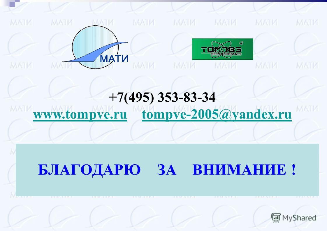 БЛАГОДАРЮ ЗА ВНИМАНИЕ ! +7(495) 353-83-34 www.tompve.ruwww.tompve.ru tompve-2005@yandex.rutompve-2005@yandex.ru