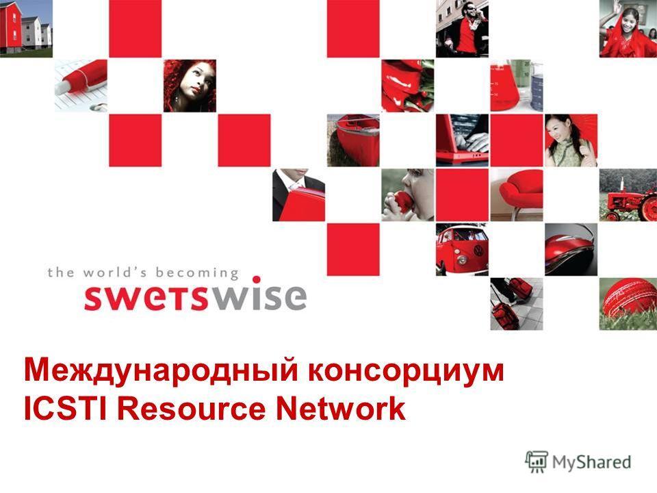 Международный консорциум ICSTI Resource Network