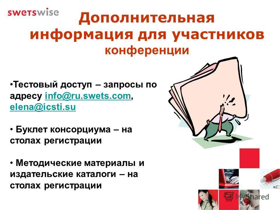Дополнительная информация для участников конференции Тестовый доступ – запросы по адресу info@ru.swets.com, elena@icsti.suinfo@ru.swets.com elena@icsti.su Буклет консорциума – на столах регистрации Методические материалы и издательские каталоги – на