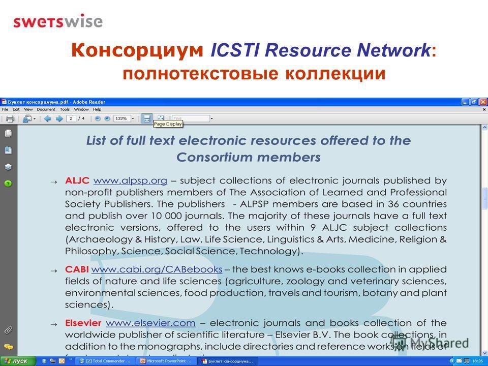 Консорциум ICSTI Resource Network: полнотекстовые коллекции
