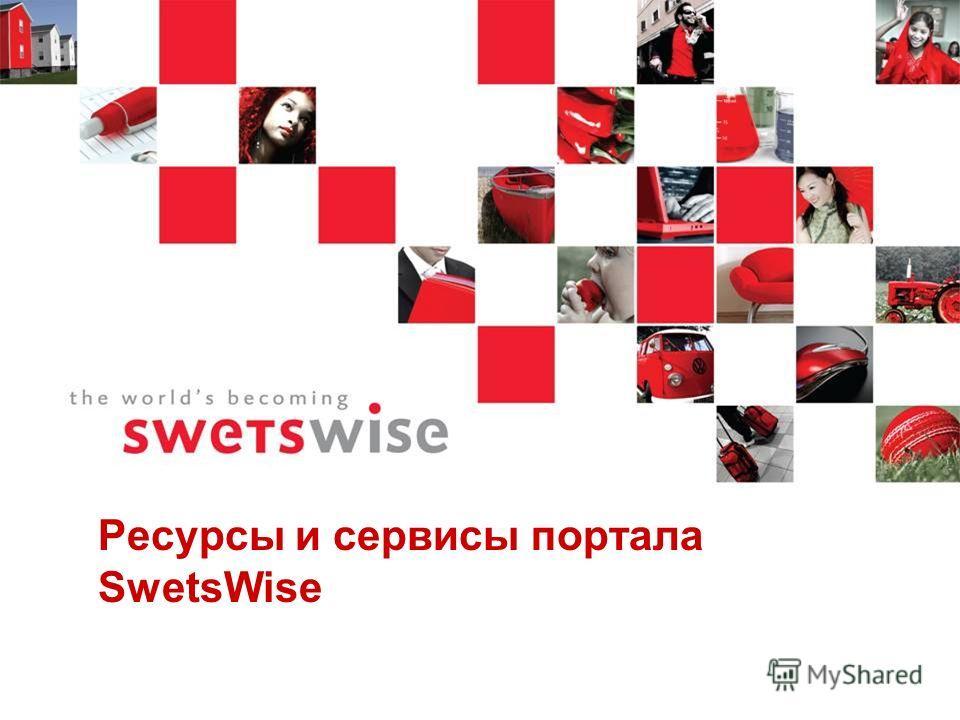 Ресурсы и сервисы портала SwetsWise