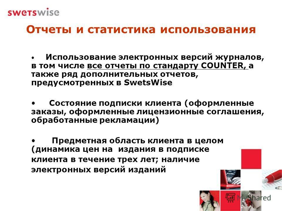 Отчеты и статистика использования Использование электронных версий журналов, в том числе все отчеты по стандарту COUNTER, а также ряд дополнительных отчетов, предусмотренных в SwetsWise Состояние подписки клиента (оформленные заказы, оформленные лице
