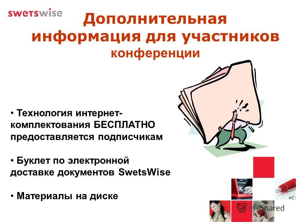 Дополнительная информация для участников конференции Технология интернет- комплектования БЕСПЛАТНО предоставляется подписчикам Буклет по электронной доставке документов SwetsWise Материалы на диске