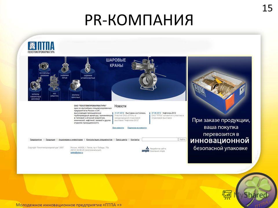 PR-КОМПАНИЯ Молодежное инновационное предприятие «ПТПА +» 15