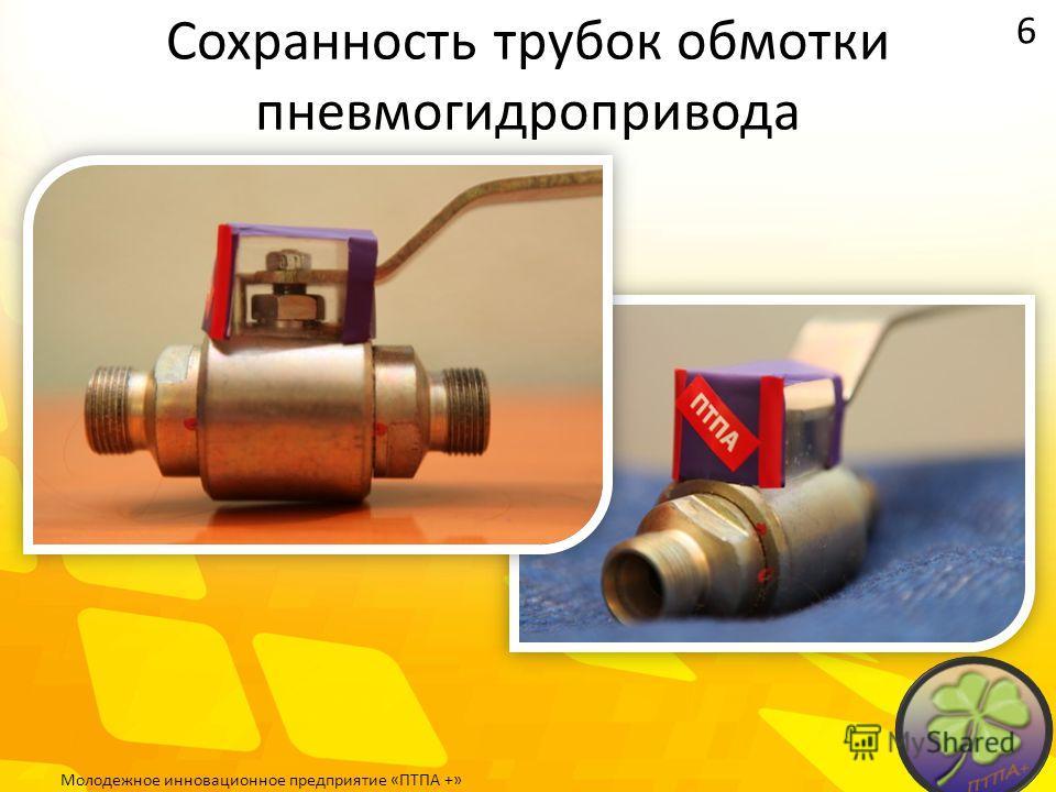 Сохранность трубок обмотки пневмогидропривода 6 Молодежное инновационное предприятие «ПТПА +»