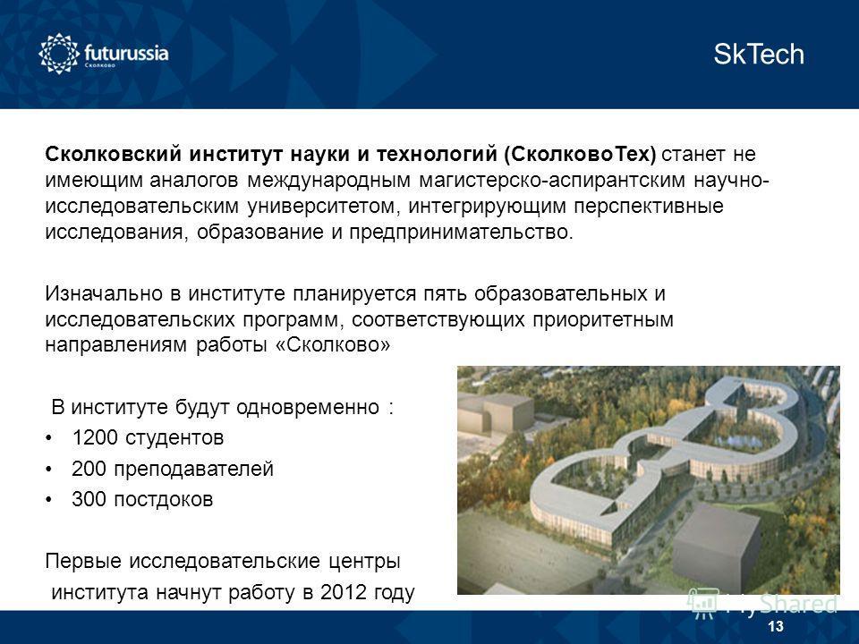 SkTech 13 Сколковский институт науки и технологий (СколковоТех) станет не имеющим аналогов международным магистерско-аспирантским научно- исследовательским университетом, интегрирующим перспективные исследования, образование и предпринимательство. Из