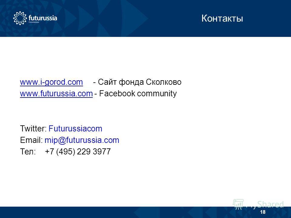 Контакты 18 www.i-gorod.comwww.i-gorod.com - Сайт фонда Сколково www.futurussia.comwww.futurussia.com - Facebook community Twitter: Futurussiacom Email: mip@futurussia.com Тел: +7 (495) 229 3977