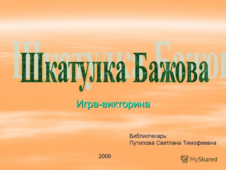 Игра-викторина Библиотекарь: Путилова Светлана Тимофеевна 2009