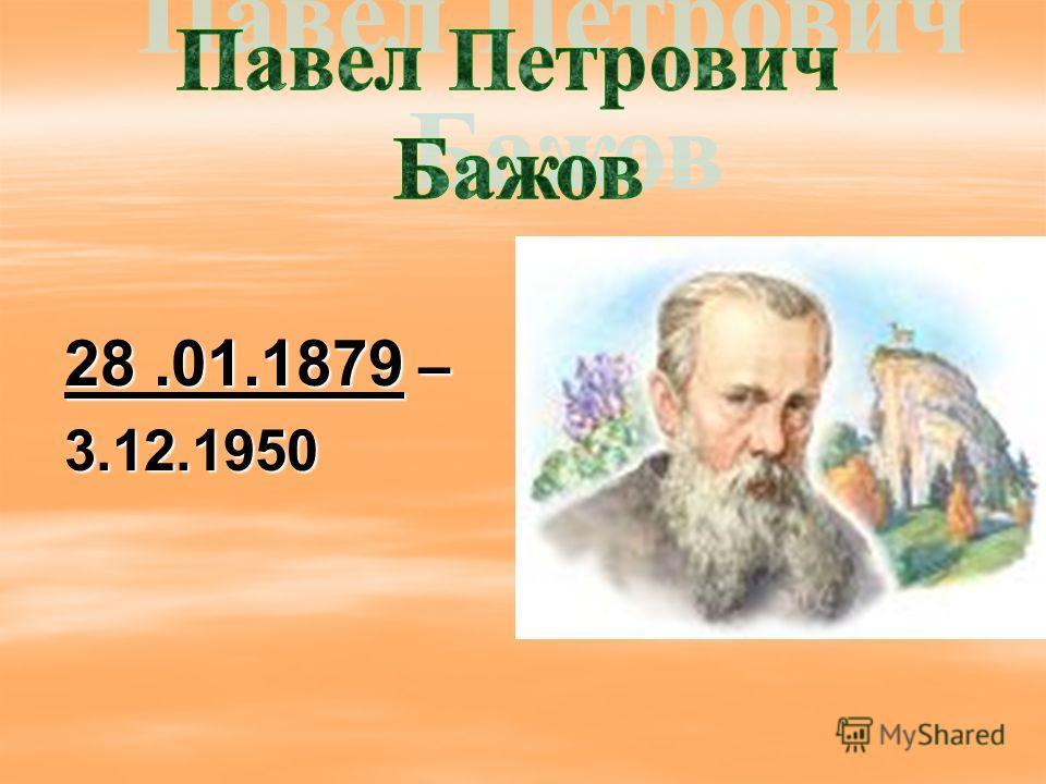 28.01.1879 – 3.12.1950