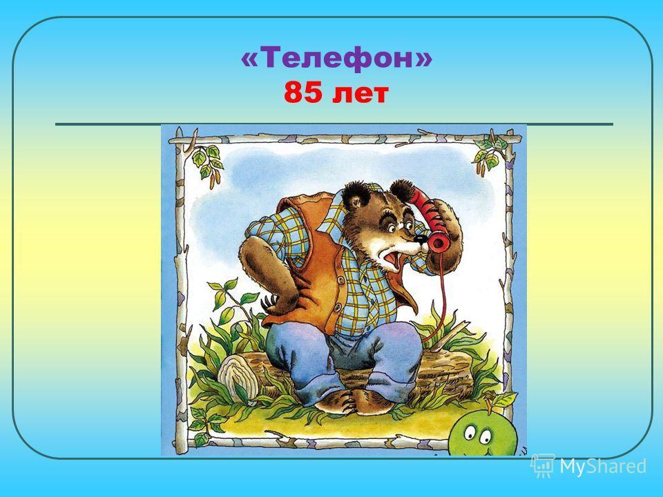 «Телефон» 85 лет