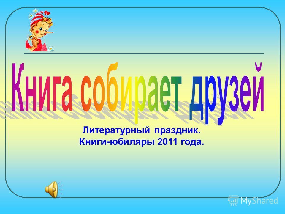 Литературный праздник. Книги-юбиляры 2011 года.