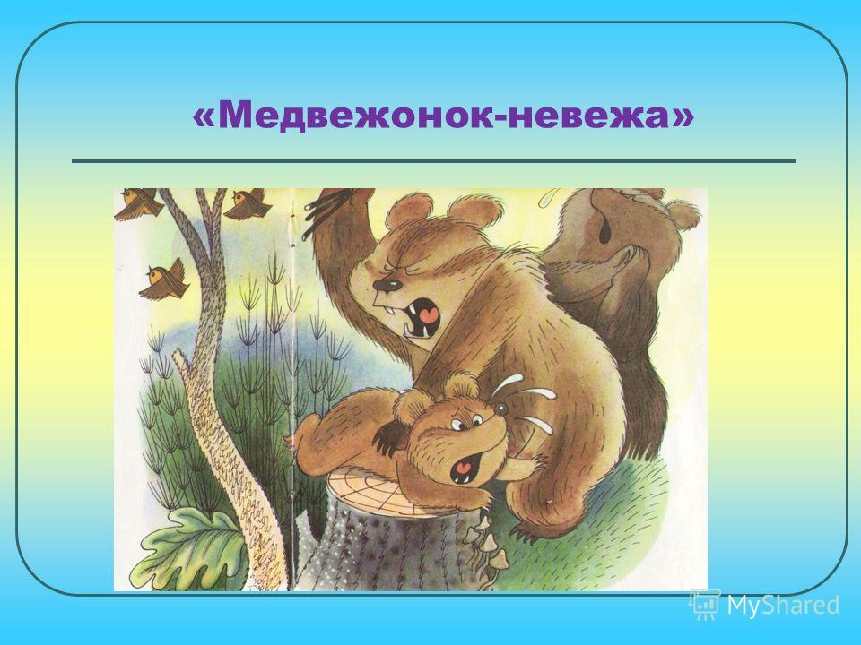 «Медвежонок-невежа»