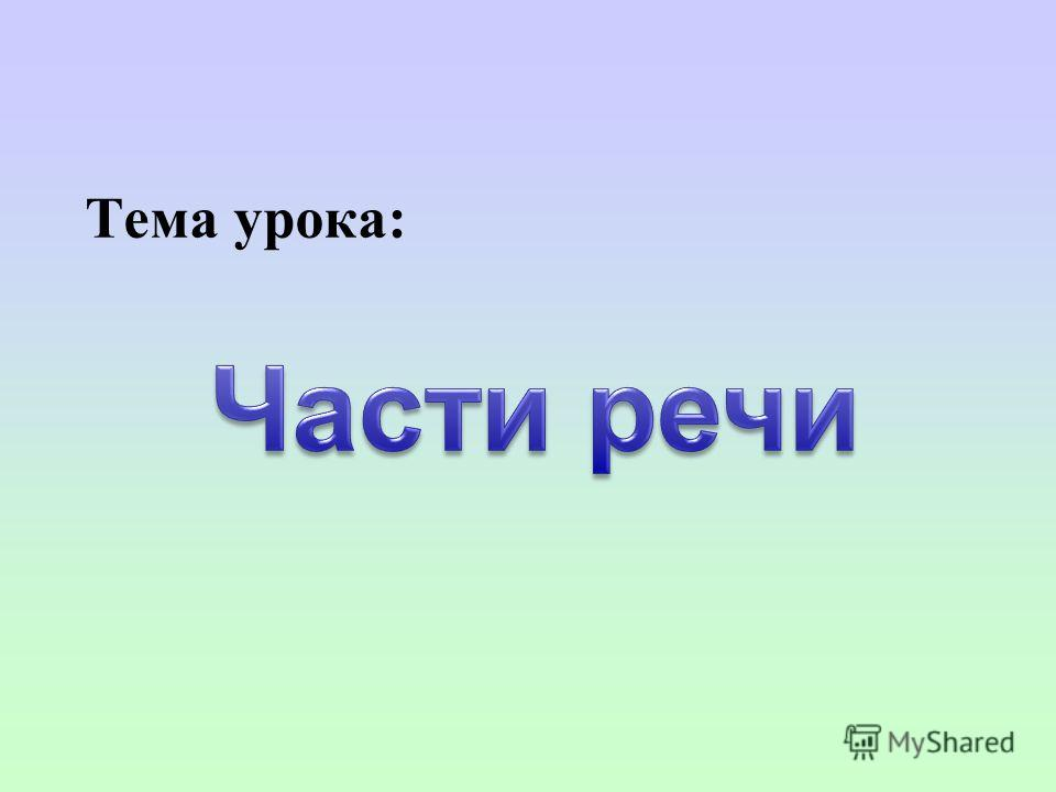 сущ. прил. гл. мороз морозный морозить