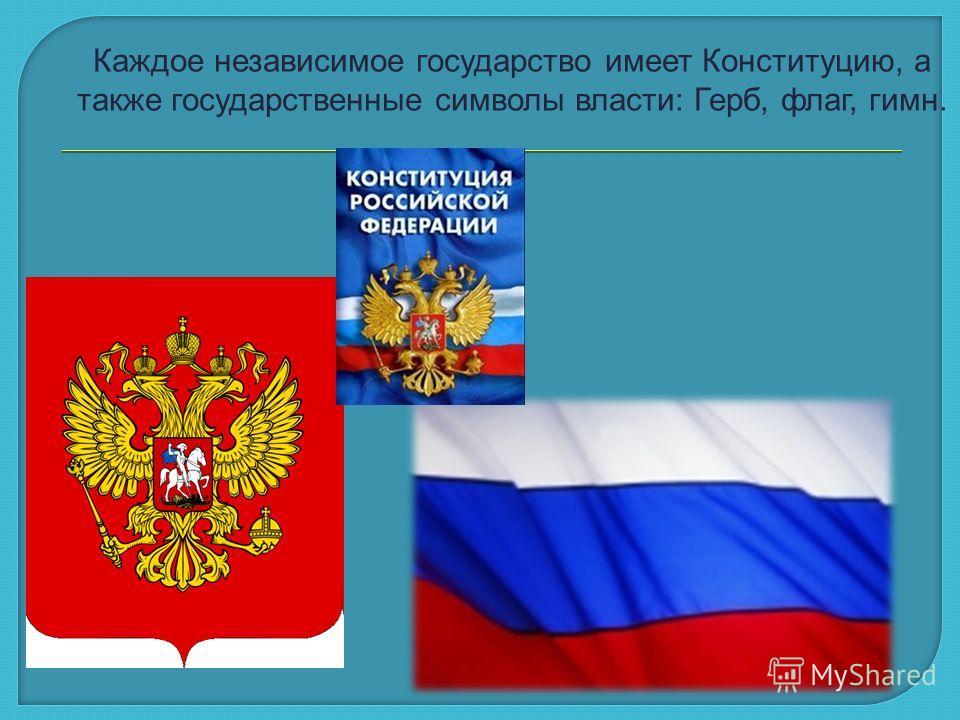 Каждое независимое государство имеет Конституцию, а также государственные символы власти: Герб, флаг, гимн.