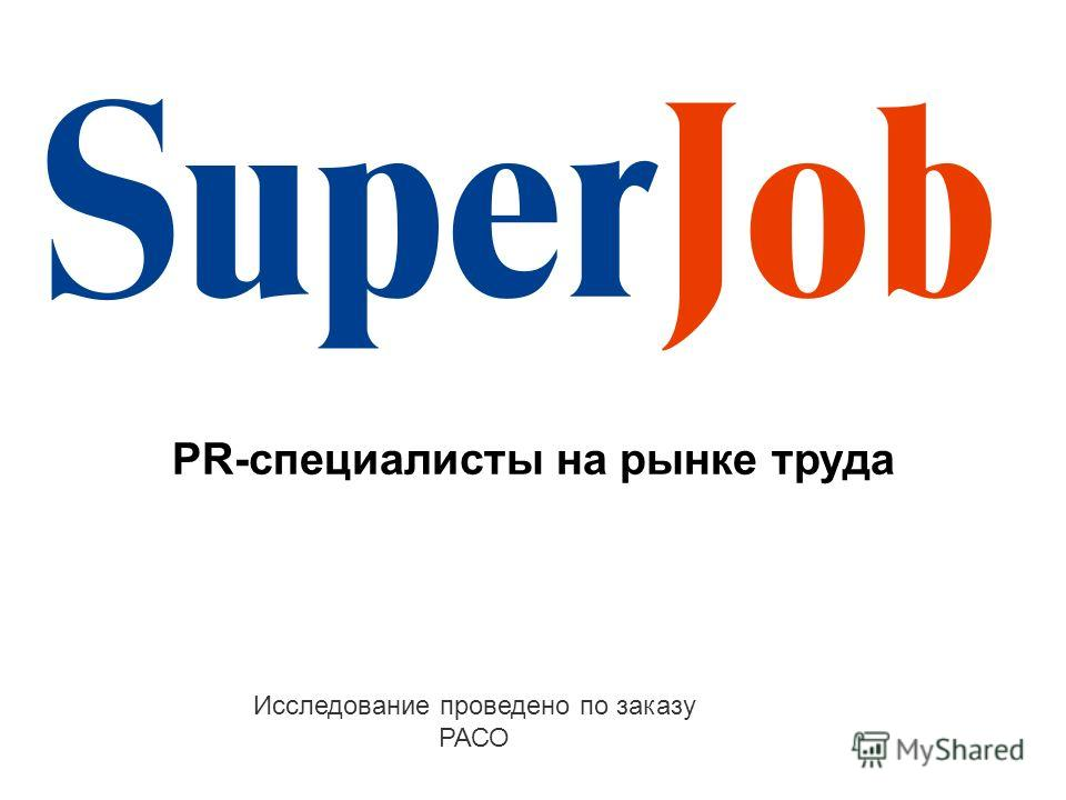 PR-специалисты на рынке труда Исследование проведено по заказу РАСО