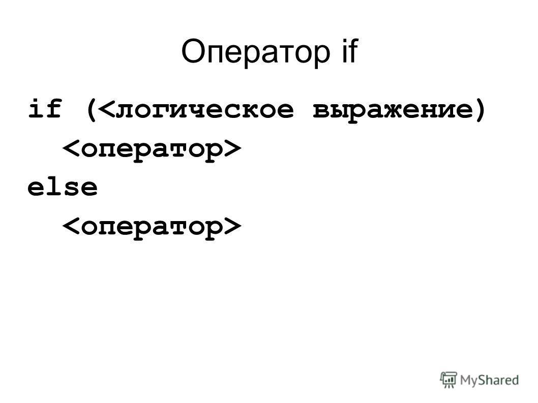 Оператор if if (
