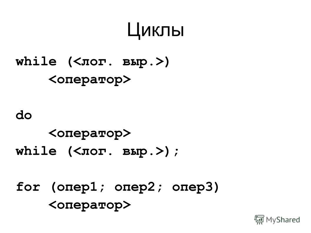 Циклы while ( ) do while ( ); for (опер1; опер2; опер3)